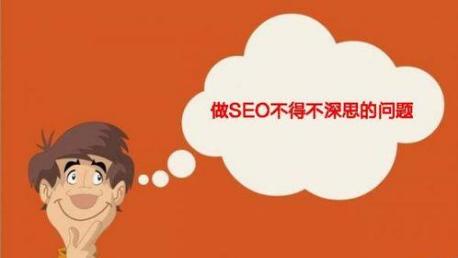 seo优化推广中有哪些常见的错误