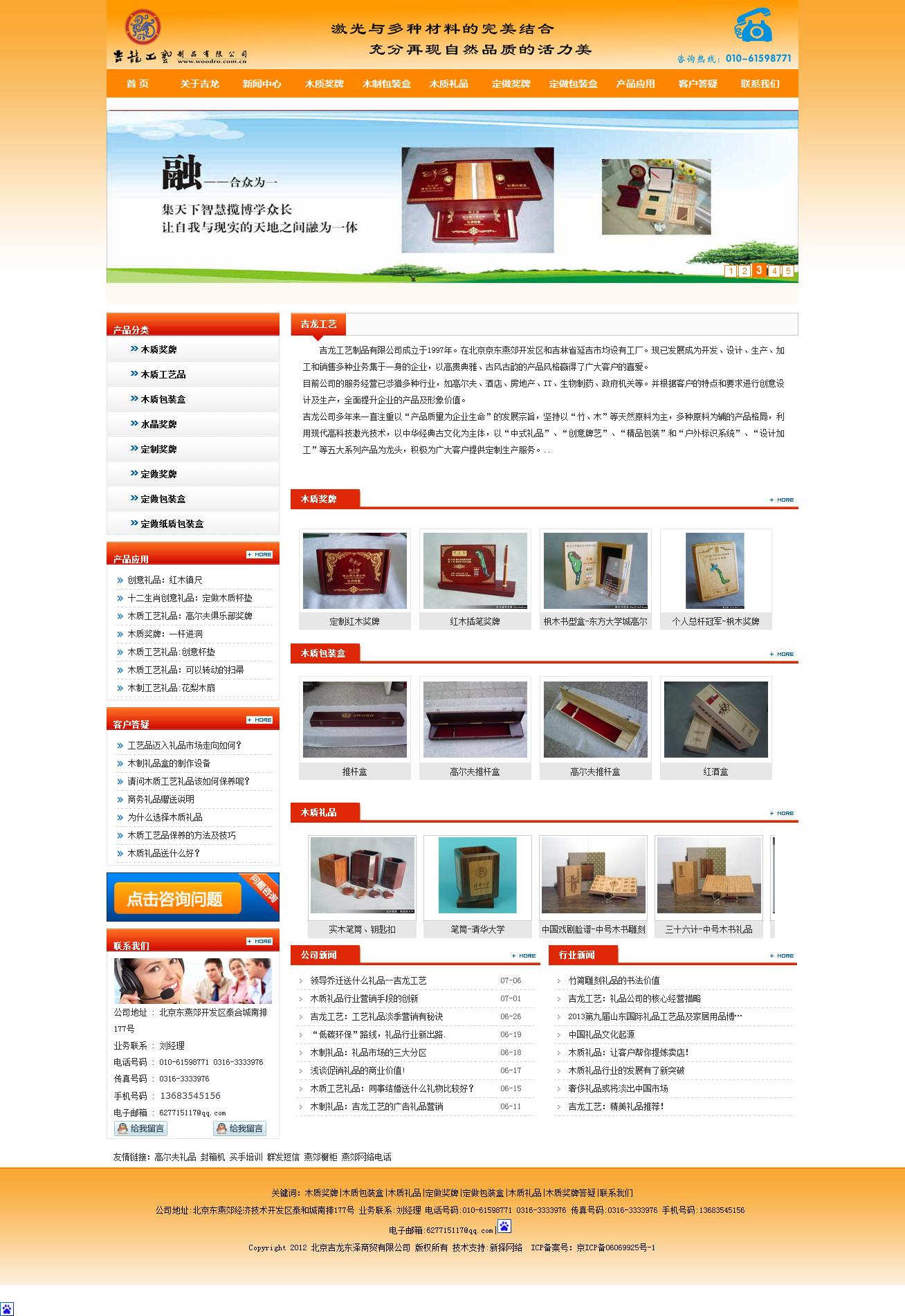 礼品行业网站建设案例