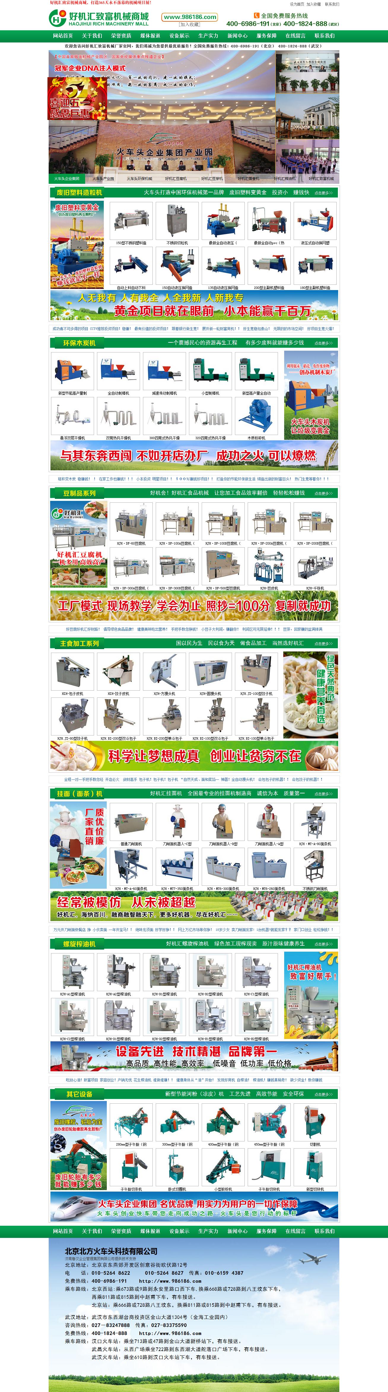 机械制造加工行业网站建设案例