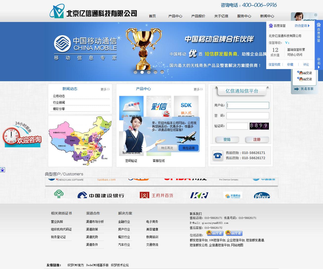 通信行业网站建设案例
