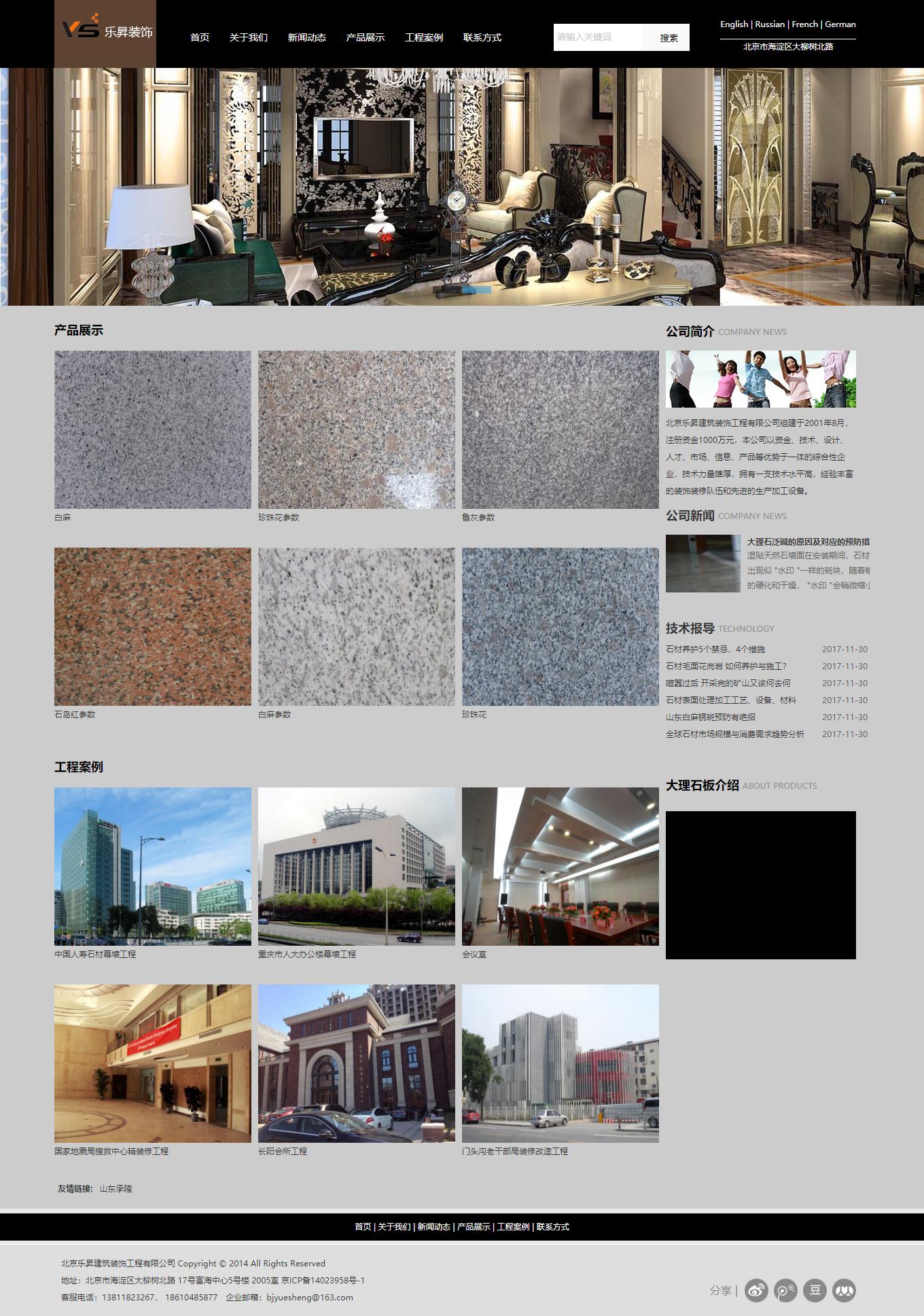 建筑装修装饰公司网站建设案例
