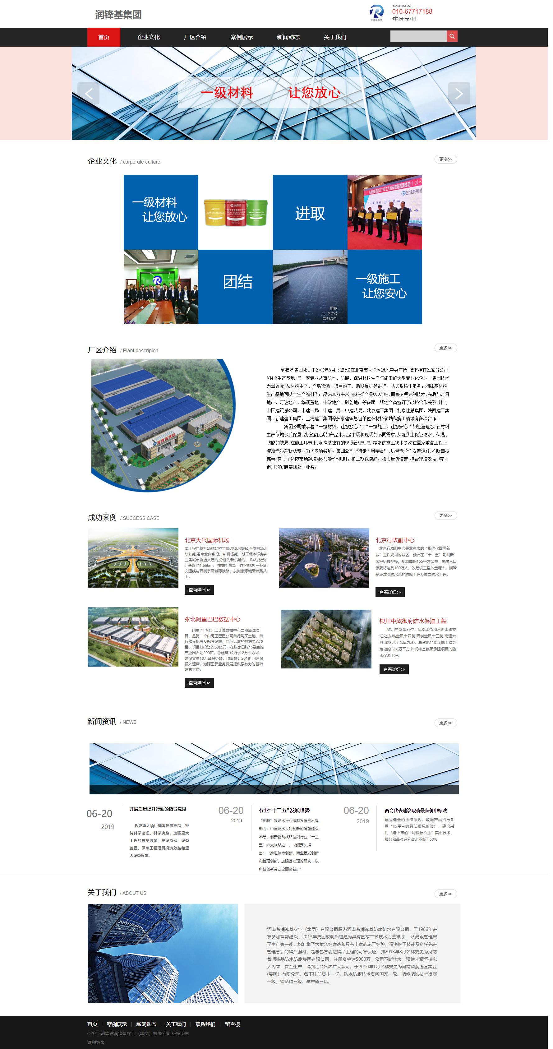 防腐防水材料网站建设案例