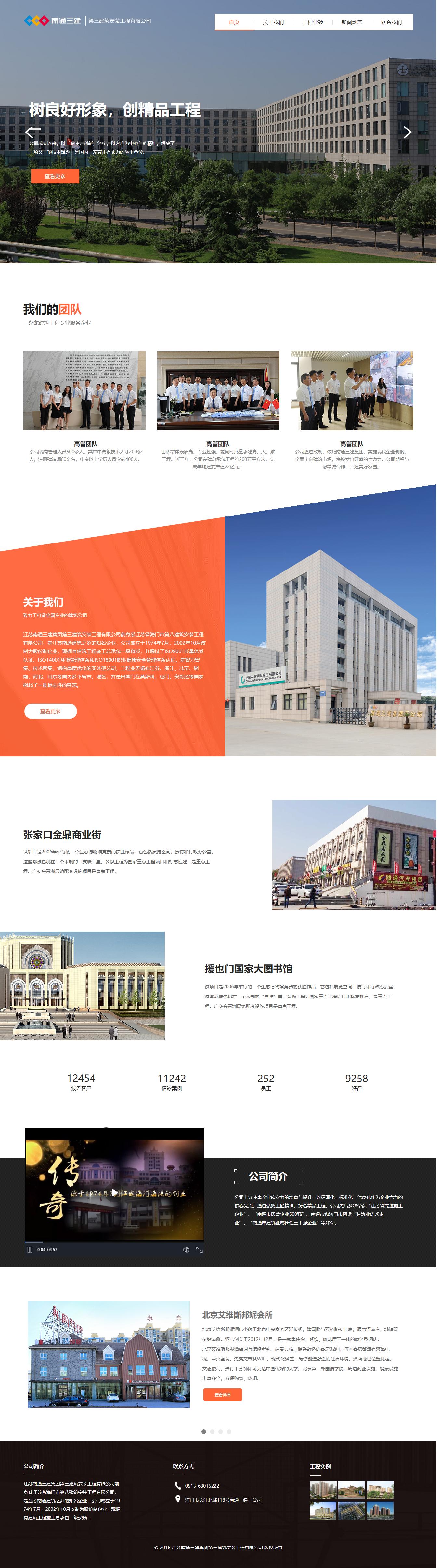 建筑工程安装网站建设案例