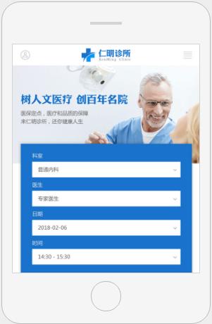 仁明诊所-医药保健类小程序开发