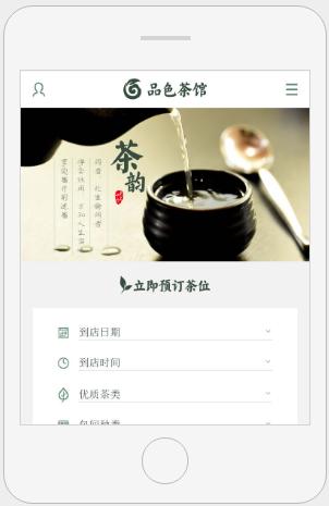 品色茶馆-食品、饮料类微信小程序开发