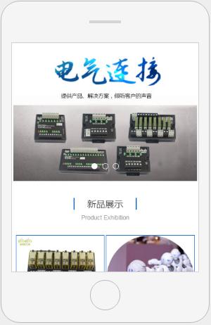 威博电气-电气类微信小程序开发